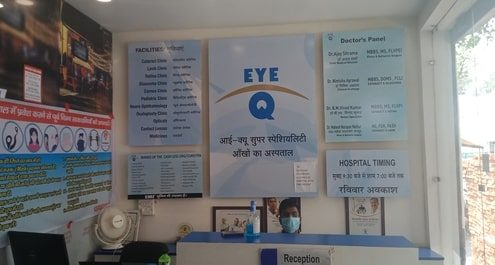 Eye-Q India Roorkee clinic Reception Area